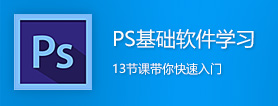 PS基础软件学习