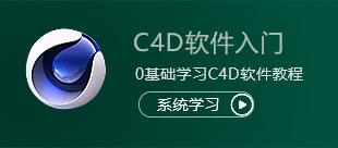 C4D软件系列课程