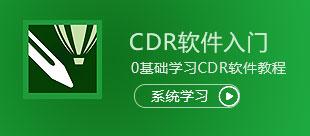 CDR软件课程