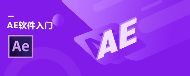 Adobe After Effects 软件入门