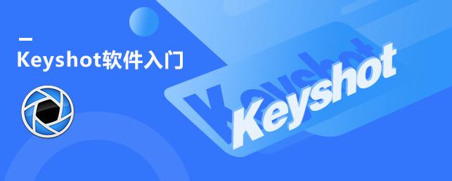 KeyShot软件入门