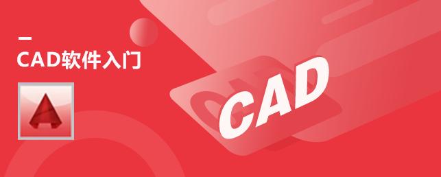 CAD软件入门