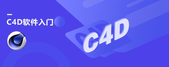 C4D软件系列入门