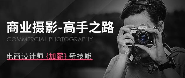 商业摄影系列课