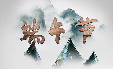 ps端午节木材质字体海报设计