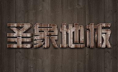 PS木质地板字体设计视频教程