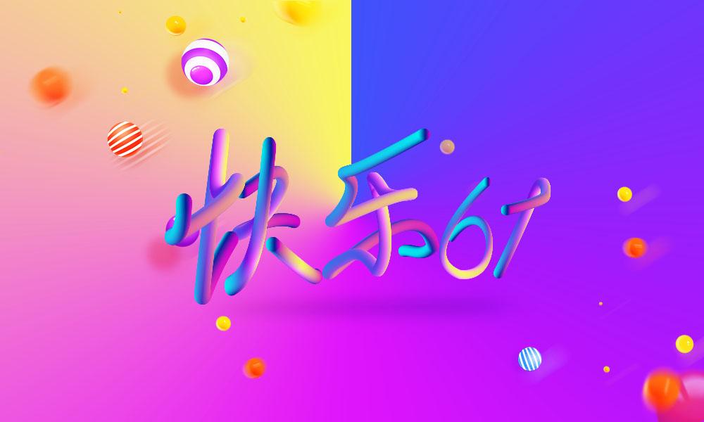 AI渐变立体绚丽快乐61字体设计视频教程