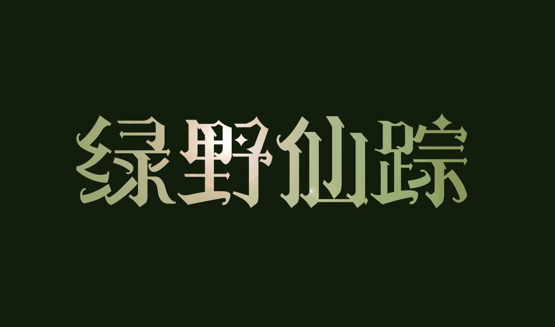 ps电影海报字体设计 绿野仙踪