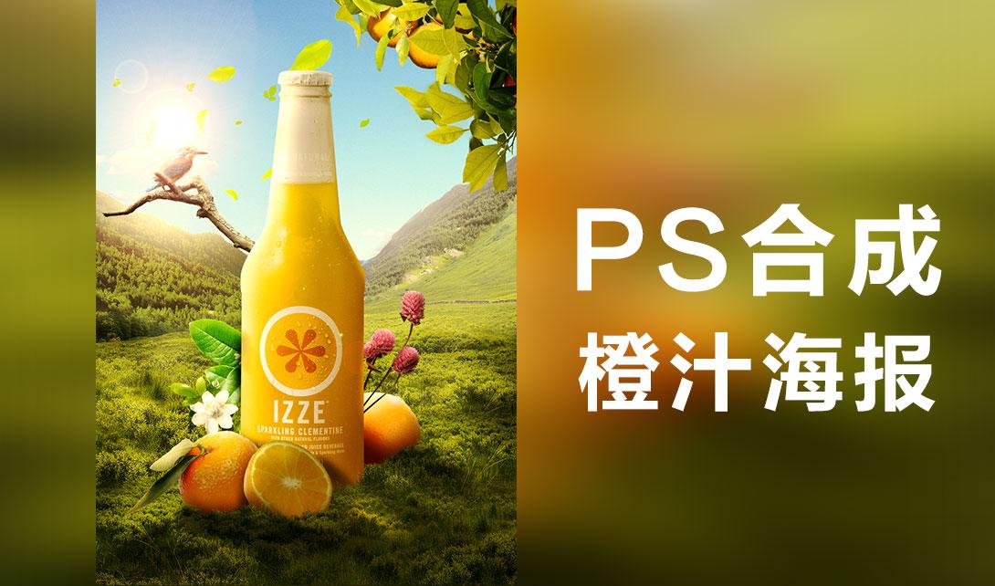 61 课程目录 ps橙汁场景合成海报制作 ps橙汁场景合成海报制作学习中