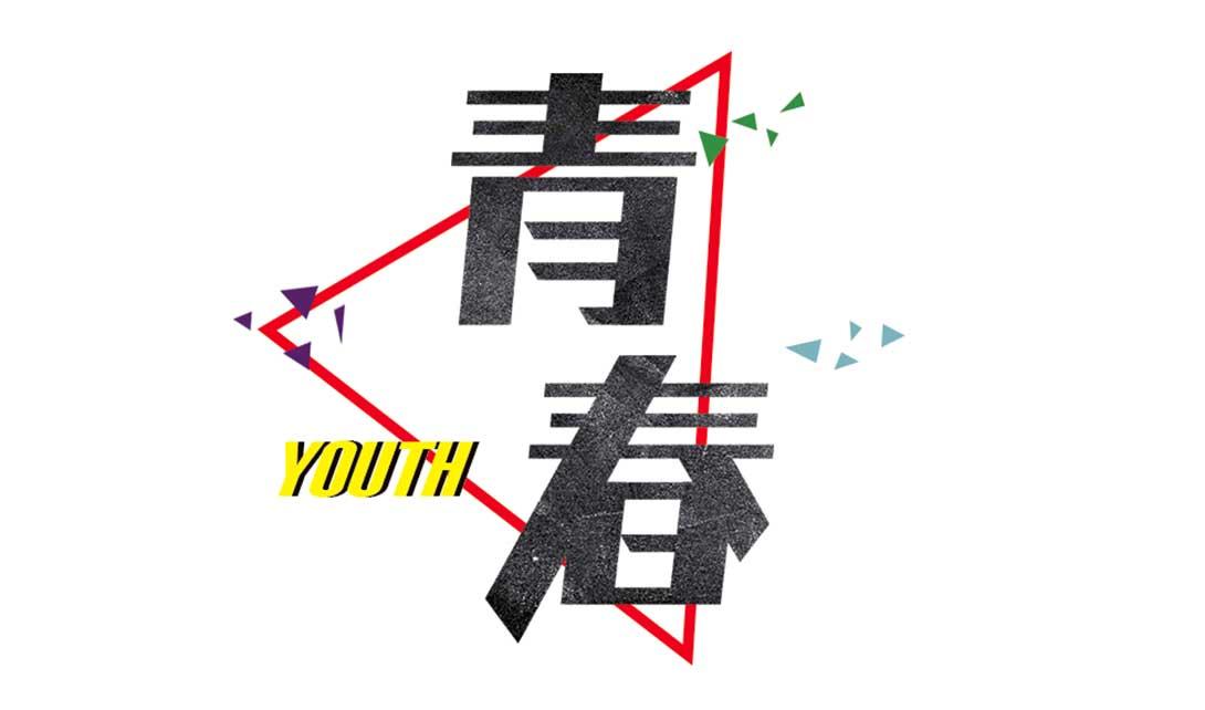 ps海报字体设计 青春