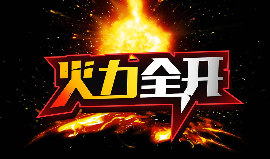ps火焰字体设计