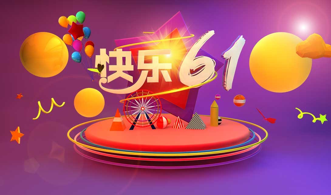 c4d快乐61儿童节海报制作视频教程