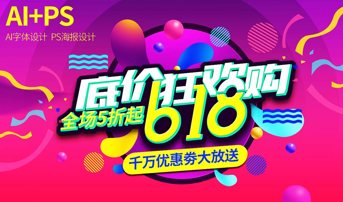 ps电商618促销活动海报制作