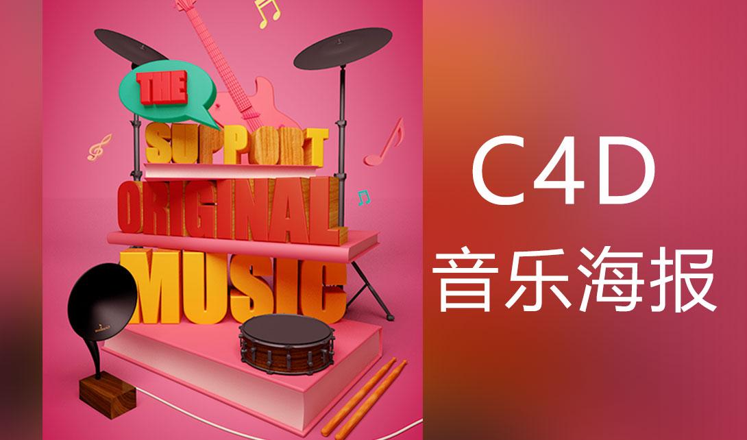 c4d音乐海报制作 视频教程