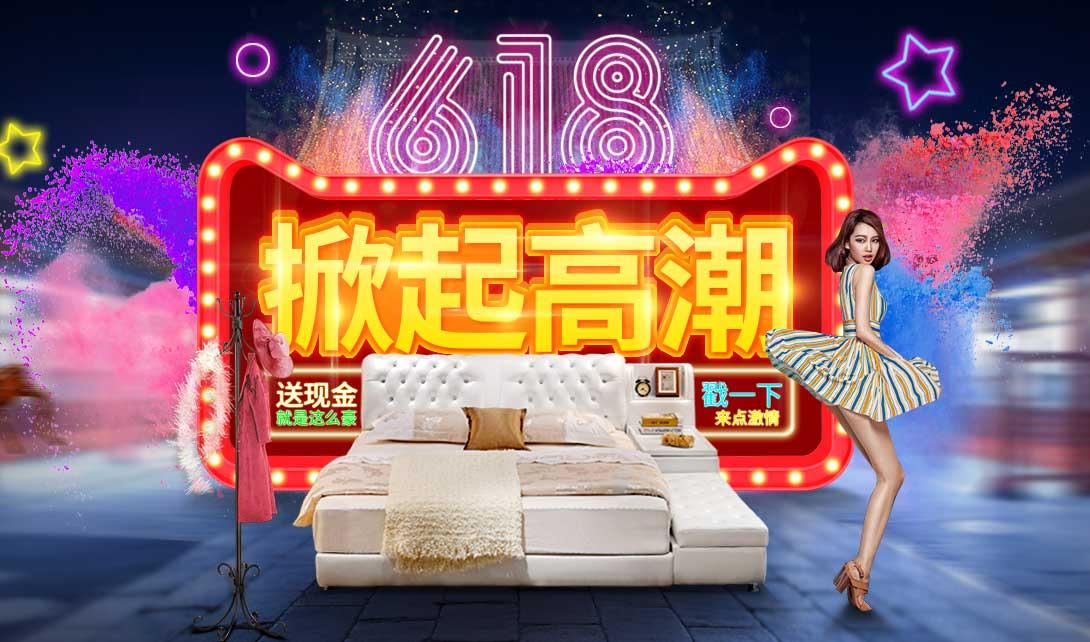 PS618家居类电商活动海报制作