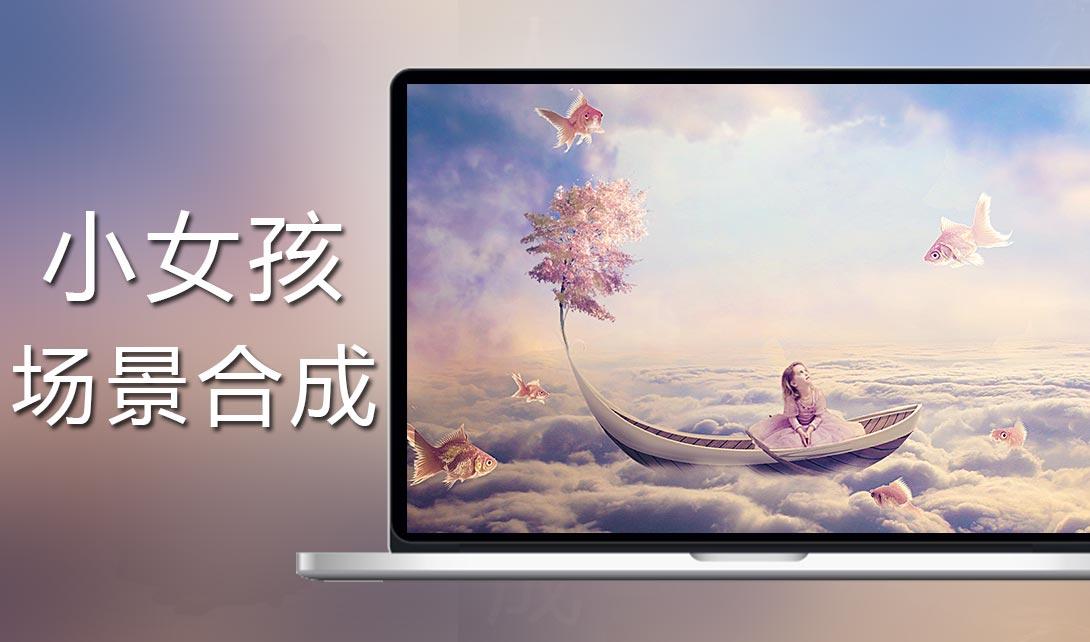ps船云端女孩合成海报制作视频教程