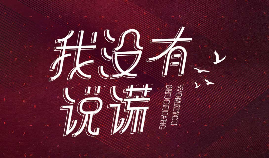 ps电影海报字体设计 我没有说谎