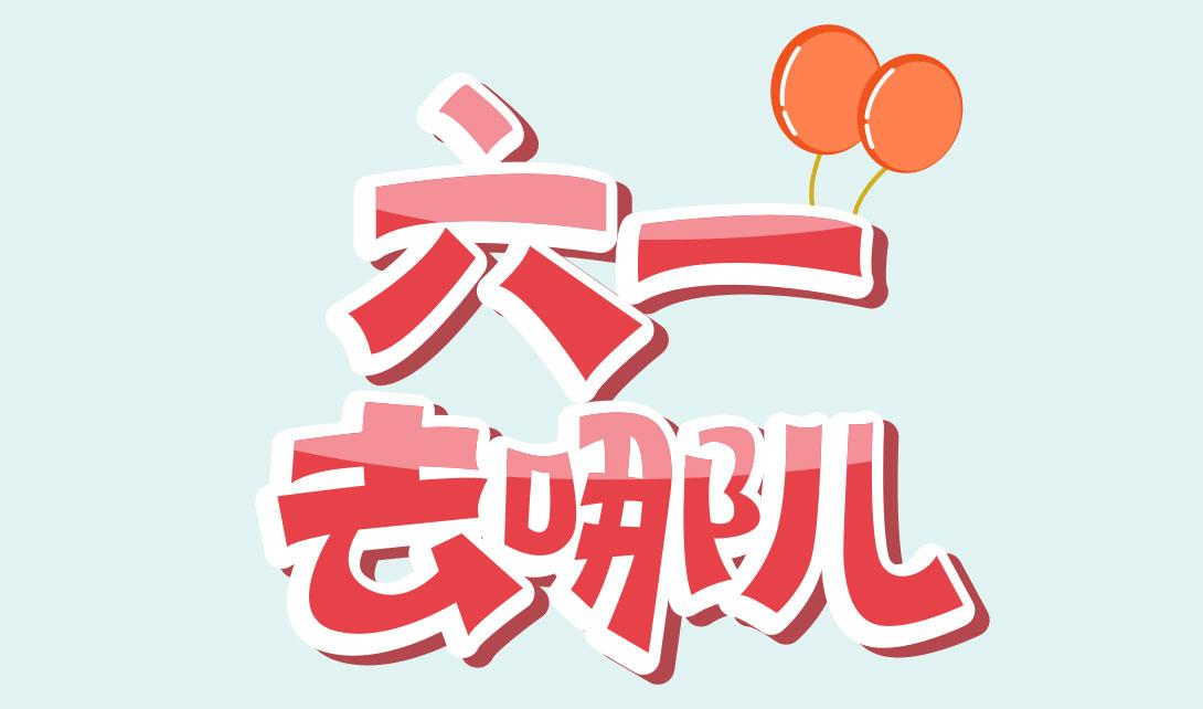 字体设计  ai字体设计  61字体设计    可爱字体    卡通字体    创意