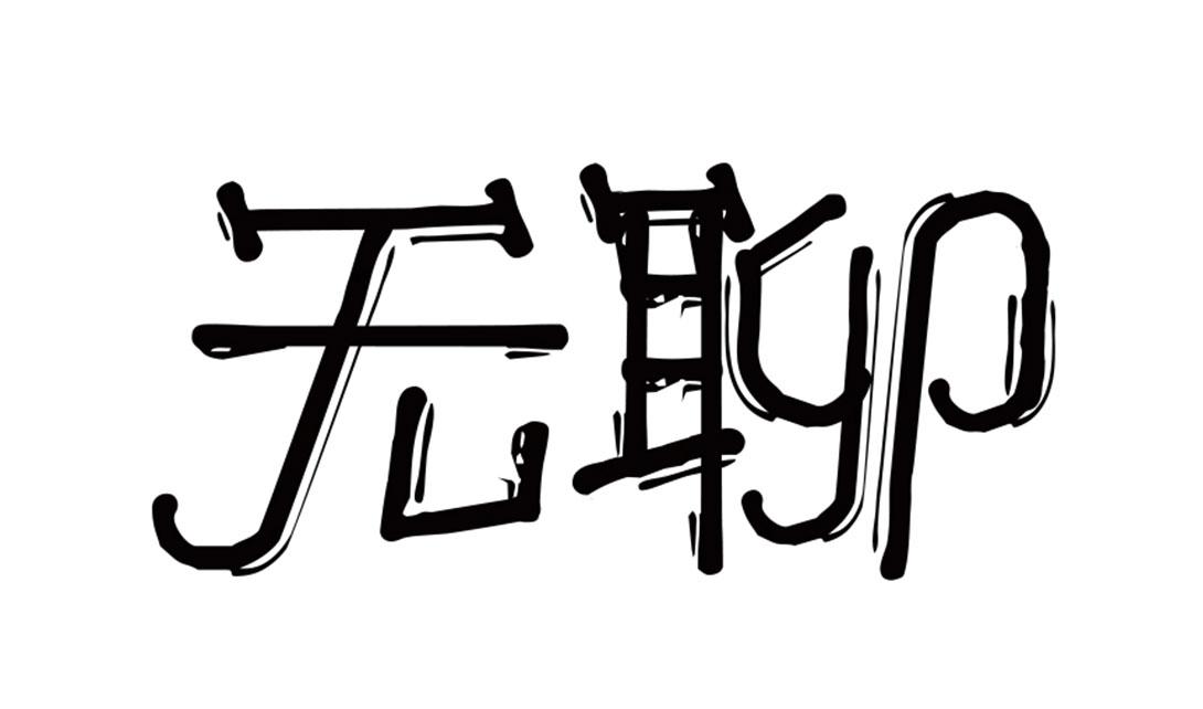ps黑白卡通风格字体设计 无聊