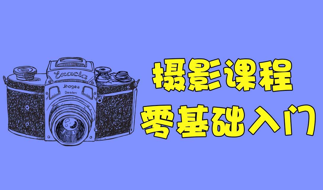 摄影课程零基础入门视频教程