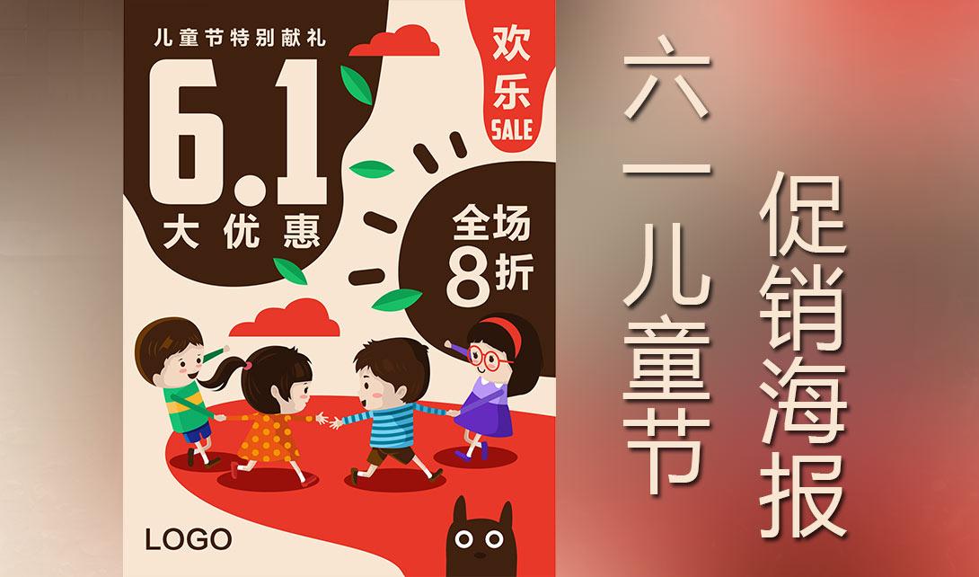 ai六一儿童节促销海报制作