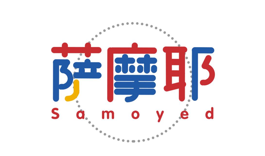 PS彩色可爱字体设计 萨摩耶视频教程