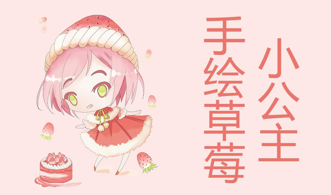 SAI手绘草莓小公主海报制作视频教程
