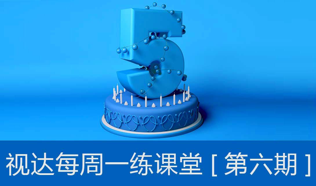 C4D五周年蛋糕制作视频教程