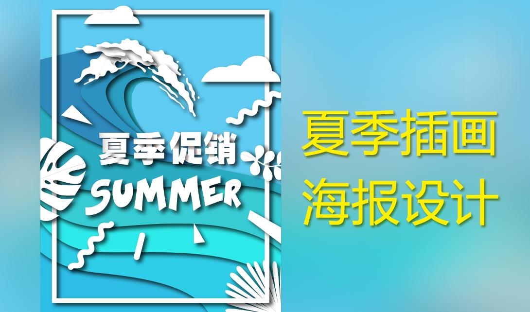 AI简约夏日海报制作视频教程