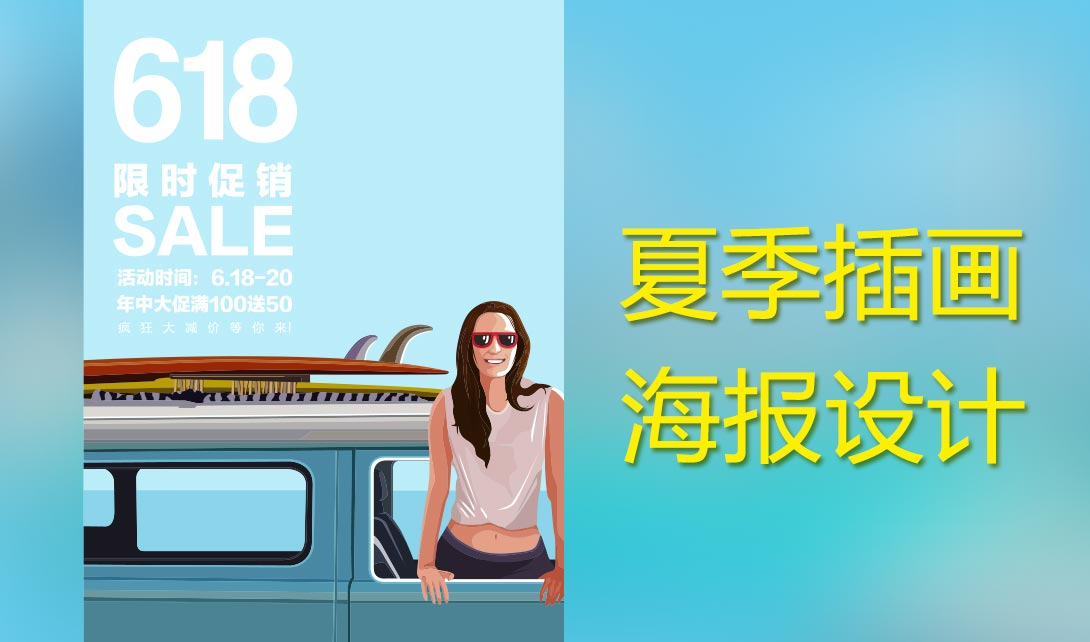 平面海报设计    夏季海报    电商海报 视频相关素材下载 讲师:雨果