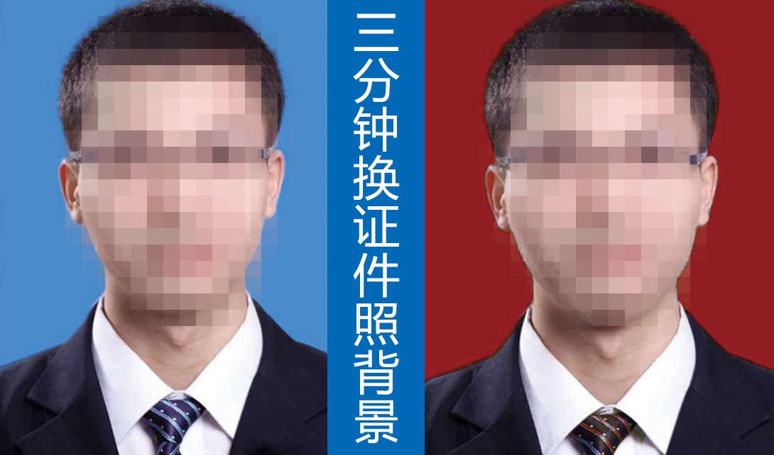 PS证件照换红蓝背景技巧视频教程