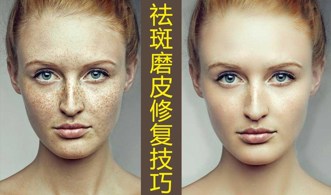 PS人物照片脸部祛斑磨皮PS修复技巧视频教程