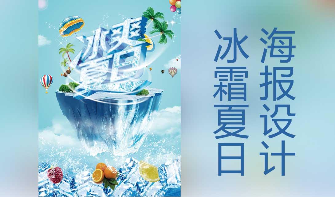 ps冰霜夏日海报设计