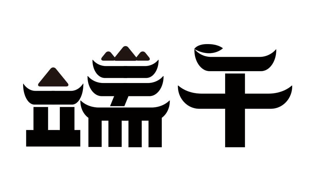 AI端午字体设计视频教程
