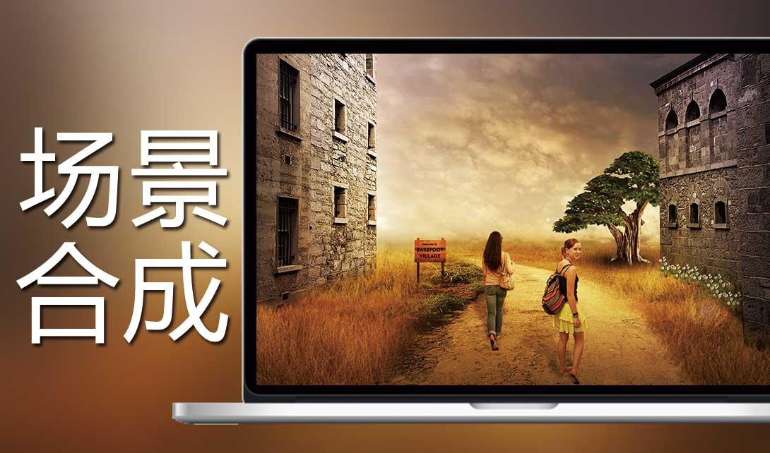 PS乡间小道场景合成海报制作视频教程