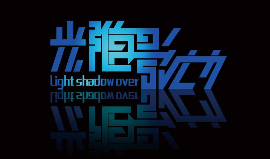 PS光影随动字体设计视频教程