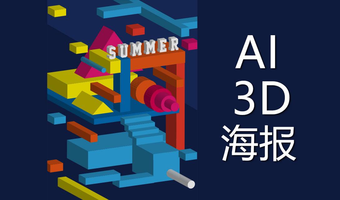 Ai简约3d效果海报制作视频教程