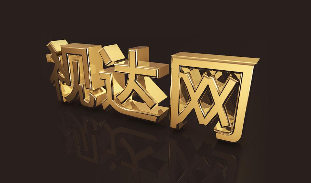 C4D视达网黄金字体设计视频教程