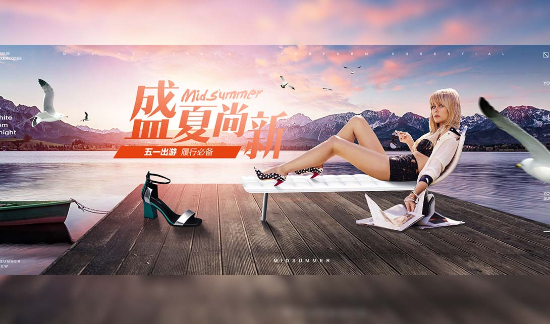 ps女鞋夏季海报制作视频教程