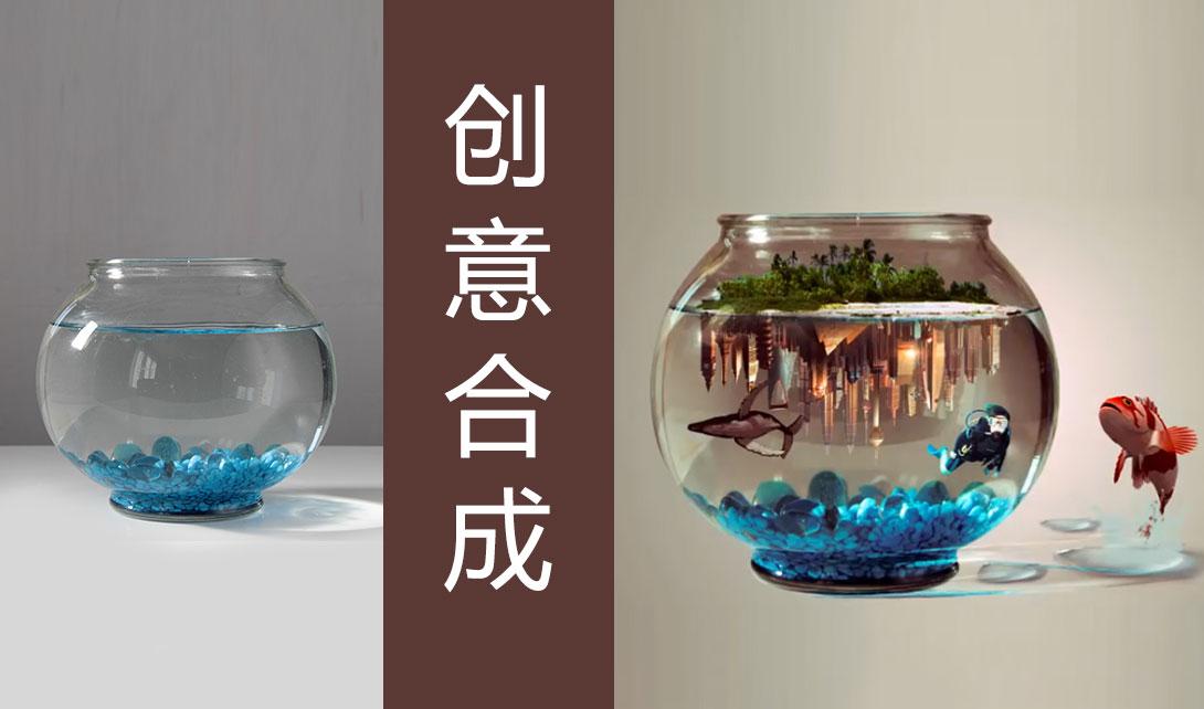 PS创意鱼缸合成海报制作视频教程