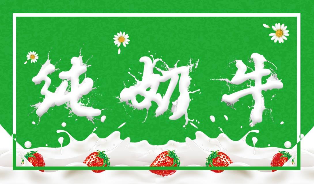 ps字体设计 牛奶字体海报设计