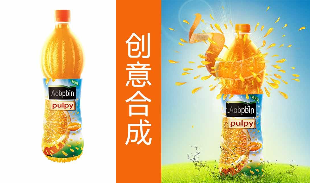 ps果粒橙创意合成海报制作_海报设计_90设计视频教程库