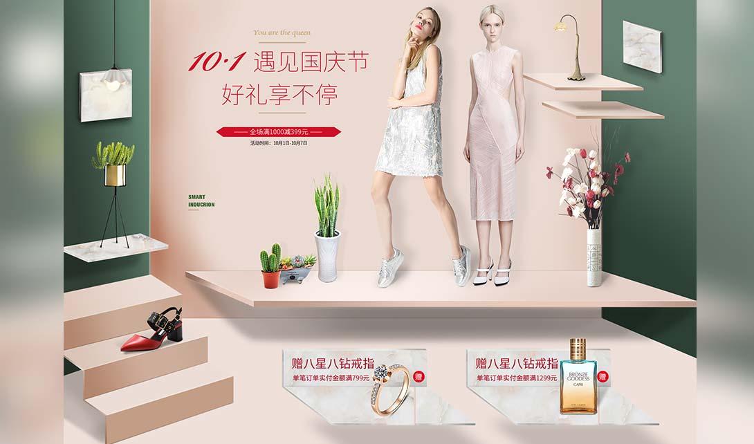 PS女鞋国庆海报制作视频教程