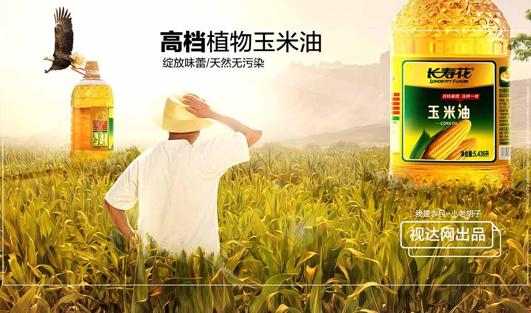 视频相关素材下载 讲师:小老胡子 粉丝人数:4312 课程目录 ps玉米油