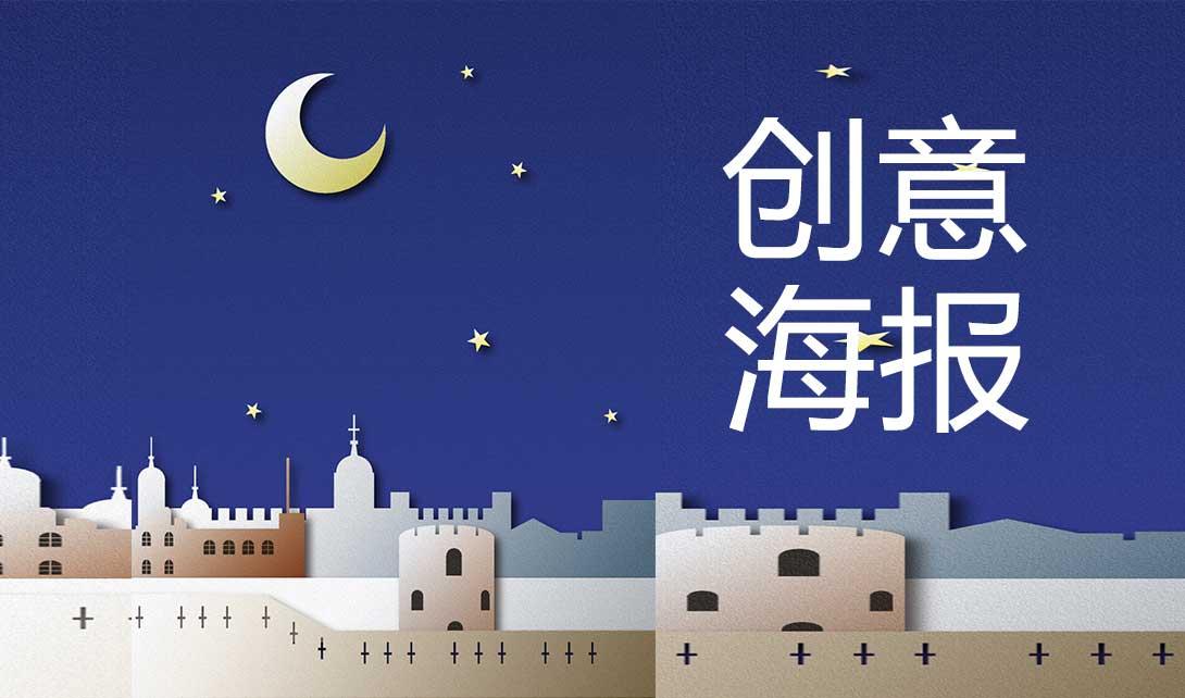 创意手法    海报创意    海报制作    卡通海报 视频相关素材下载