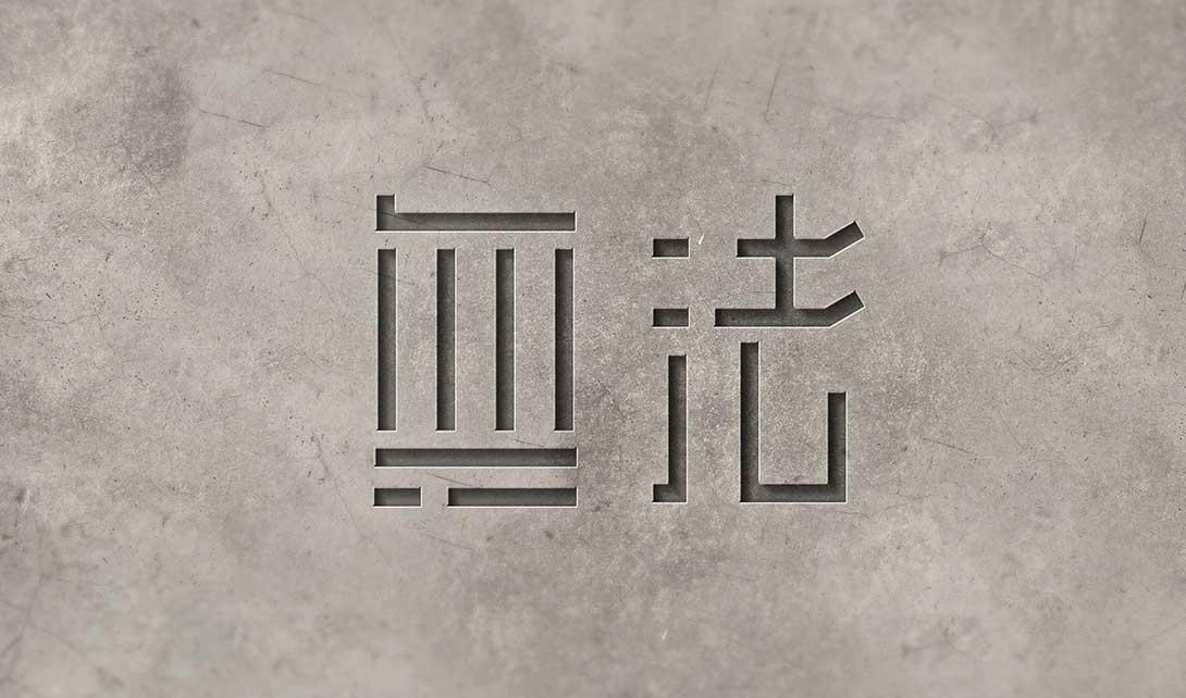 ai字体    创意字体    海报制作      简约字体 视频相关素材下
