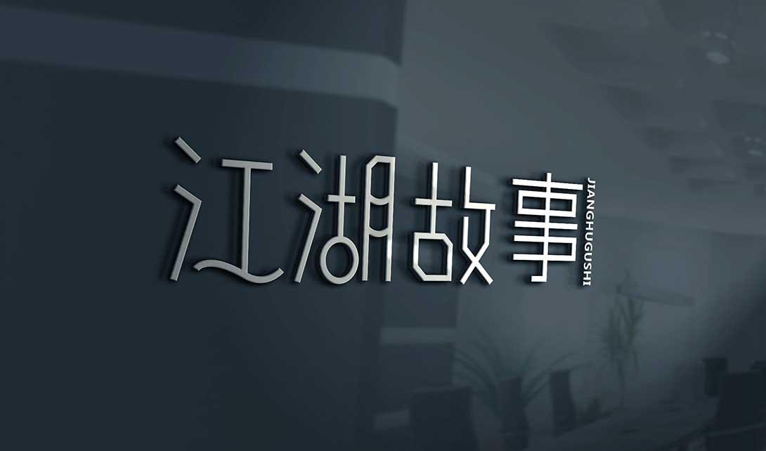 ai江湖故事字体设计