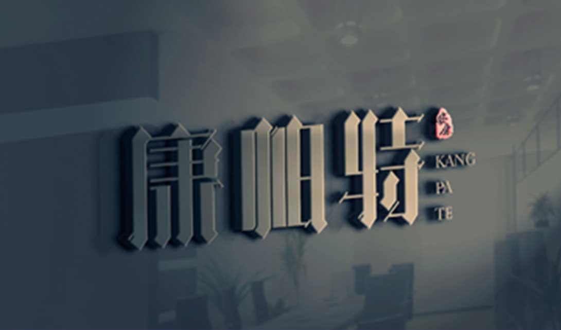 ps字体设计 康伯特立体字效设计_ps视频教程1342_视达