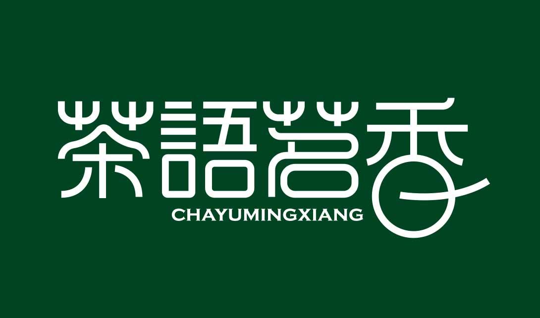 ai字体设计茶语茗香简约效果