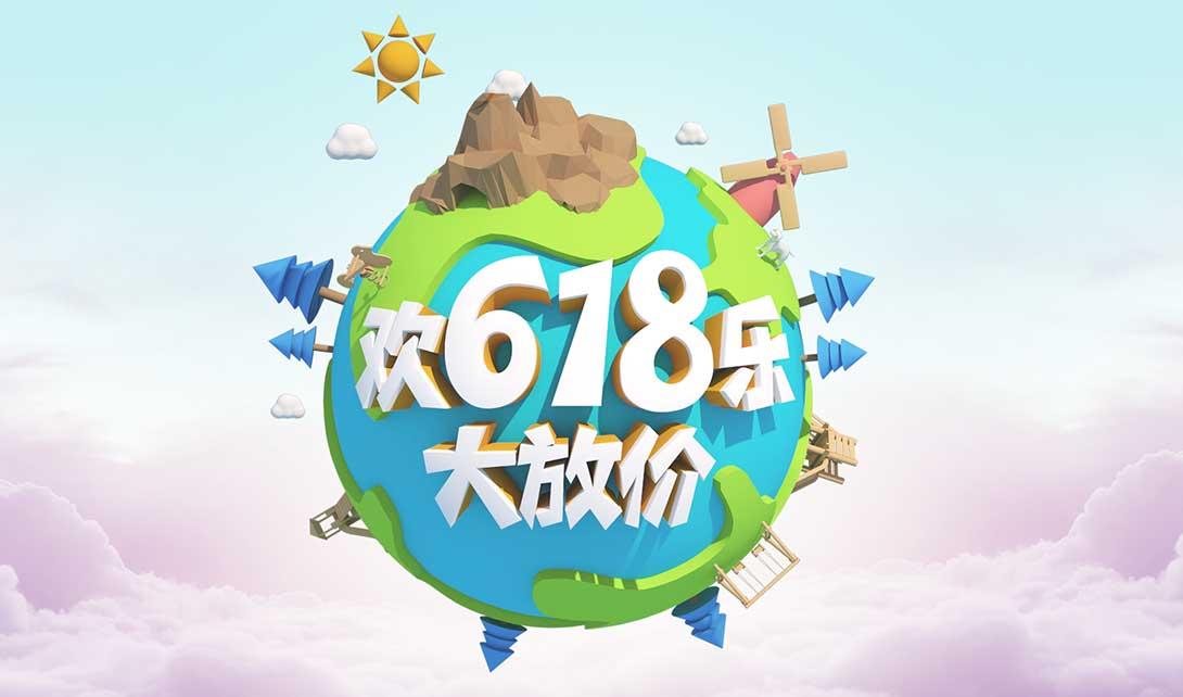 C4D618海报制作视频教程
